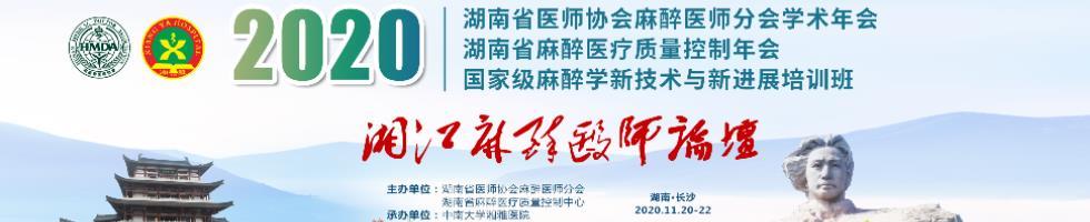 2020年湖南省医师协会麻醉医师分会学术年会、湖南省麻醉质控年会、湘江麻醉医师论坛暨麻醉学新技术与新进展培训班
