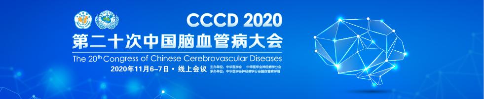 中华医学会第二十次中国脑血管病大会2020