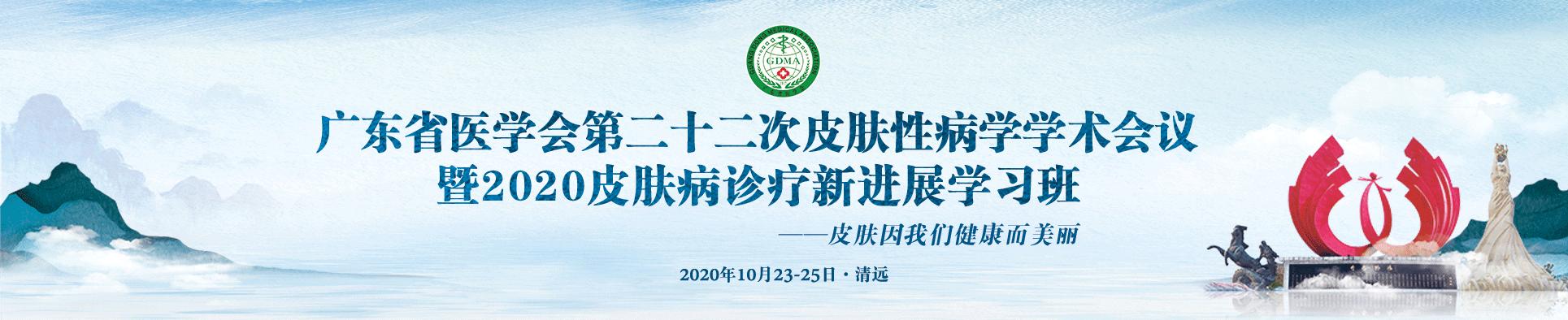 广东省医学会第二十二次皮肤性病学学术会议暨2020皮肤病诊疗新进展学习班