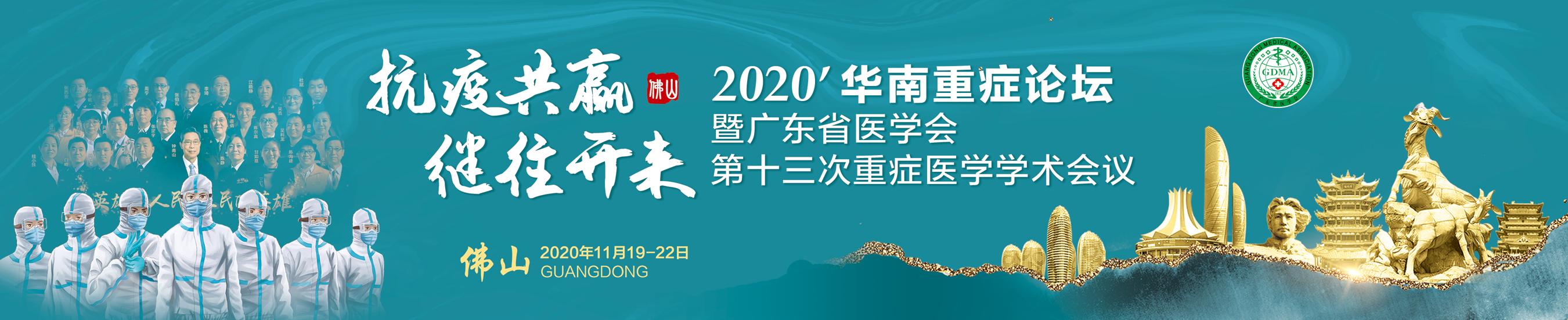 2020年华南重症论坛暨广东省医学会第十三次重症医学学术会议