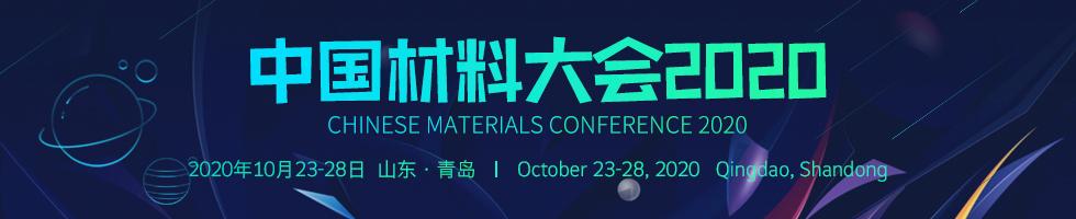 中国材料大会2020
