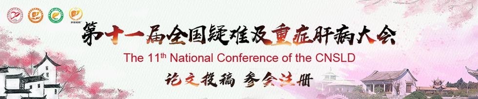 第十一届全国疑难及重症肝病大会