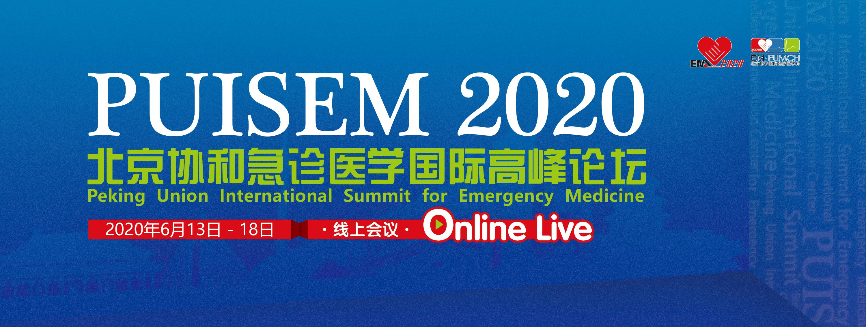 2020北京协和急诊医学国际高峰论坛
