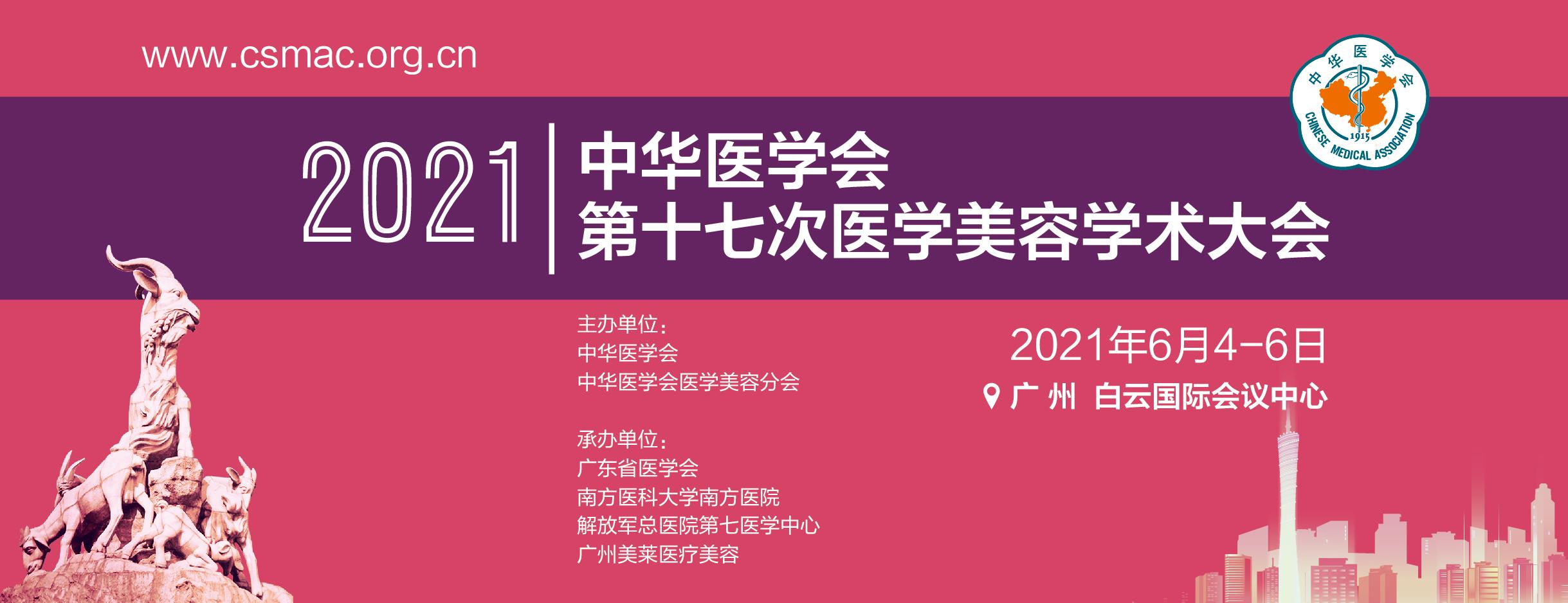 2021年中华医学会第十七次医学美容学术大会