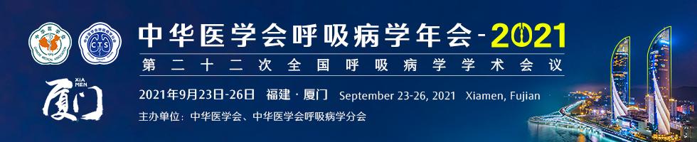 中华医学会呼吸病学年会-2021 (第二十二次全国呼吸病学学术会议)