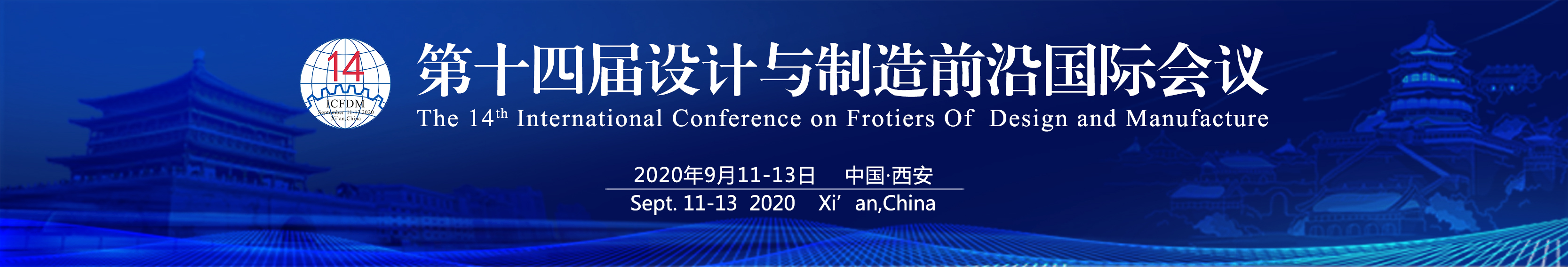 The 14th International Conference on Frontiers of Design and Manfacturing