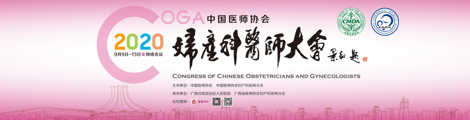 2020中国医师协会妇产科医师大会