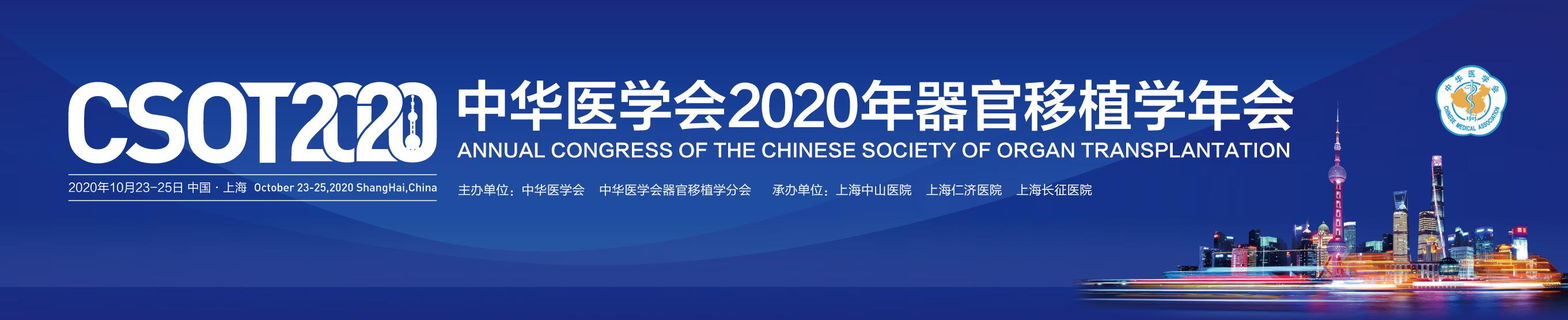 中华医学会2020年器官移植学年会