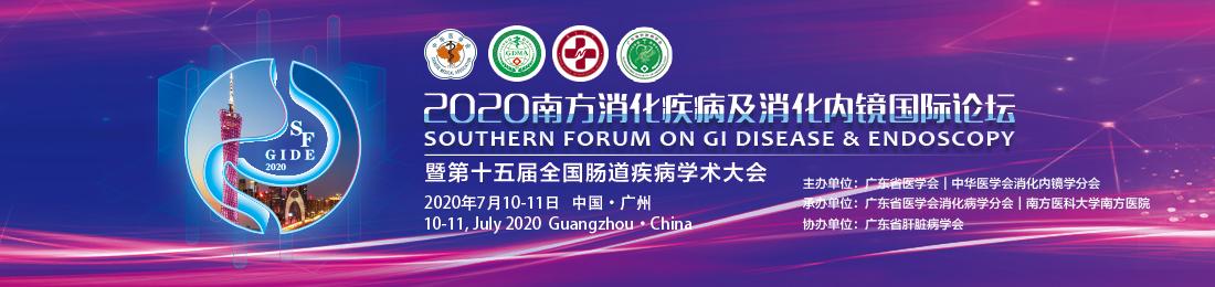 2020南方消化疾病及消化内镜国际论坛暨十五届全肠道疾病学术大会