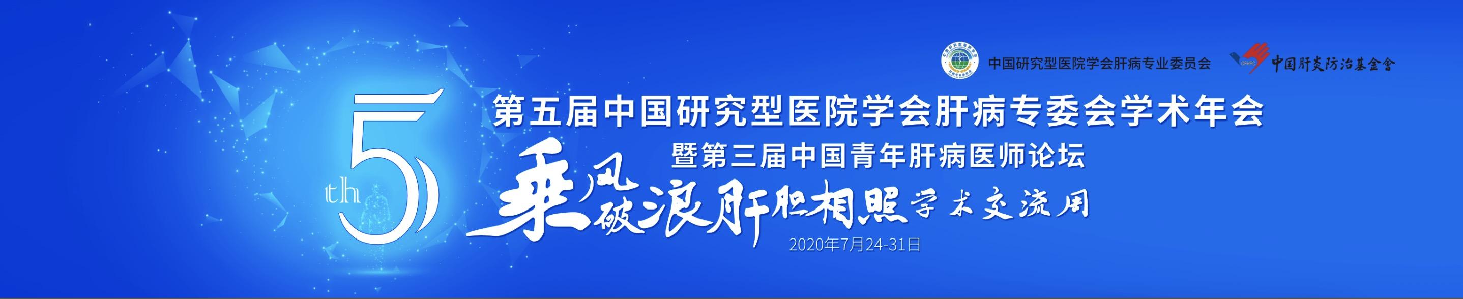第五届中国研究型医院学会肝病专委会学术年会暨中国研究型医院学会肝病专委会第三届中国青年肝病医师论坛