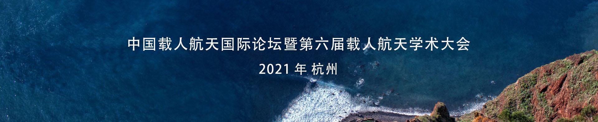 中国载人航天国际论坛暨第六届载人航天学术大会