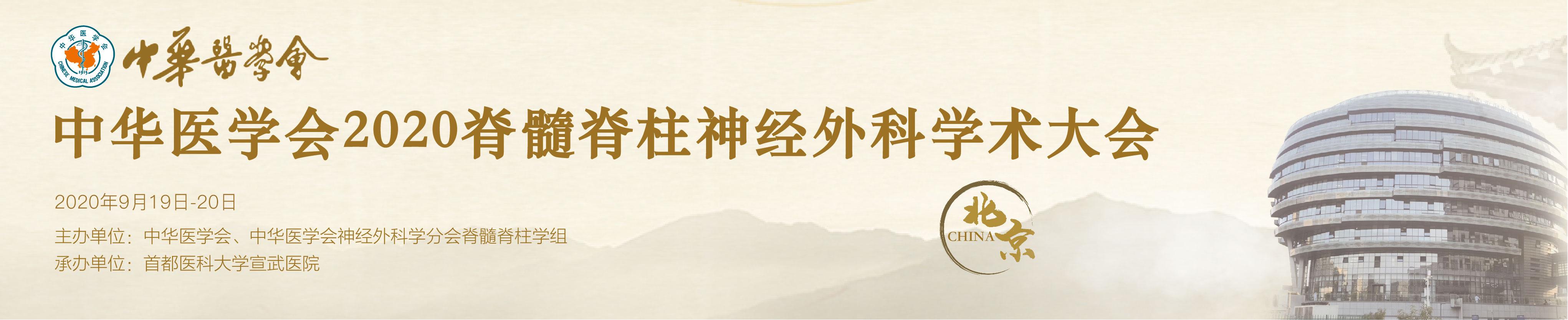中华医学会2020年脊髓脊柱神经外科学术大会