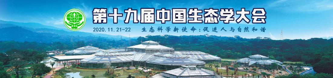 第19届中国生态学大会
