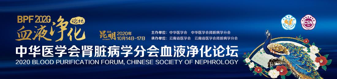 中华医学会肾脏病学分会2020年血液净化论坛