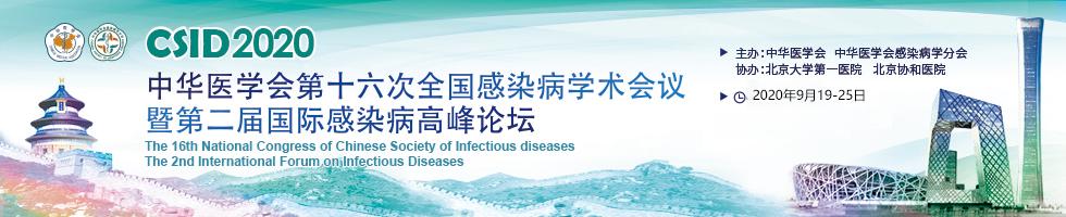 中华医学会第十六次全国感染病学术会议暨第二届国际感染高峰论坛