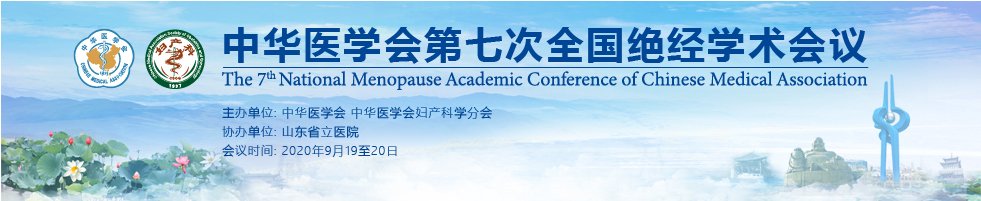 中华医学会第七次全国绝经学术会议