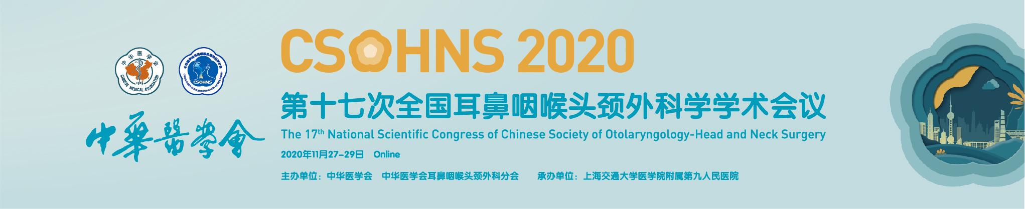 中华医学会第十七次全国耳鼻咽喉头颈外科学学术会议