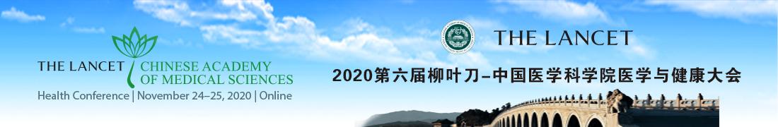 柳叶刀-中国医学科学院医学与健康大会