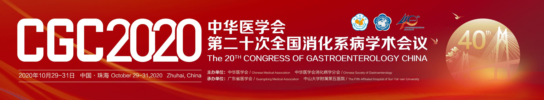 中华医学会第二十次全国消化系病学术会议