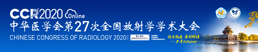 中华医学会第27次全国放射学学术大会(CCR2020 Online)