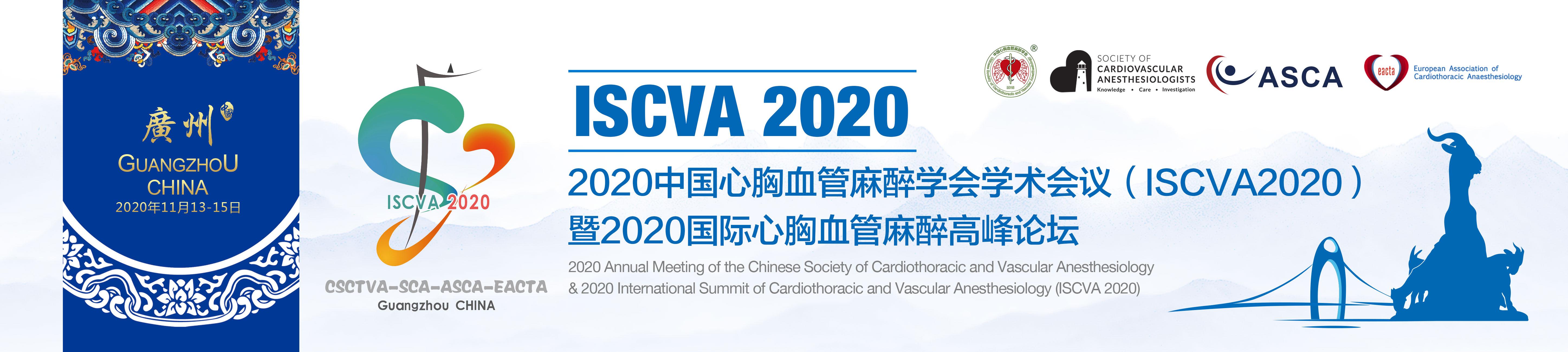 2020国际心胸血管麻醉高峰论坛 (ISCVA 2020)