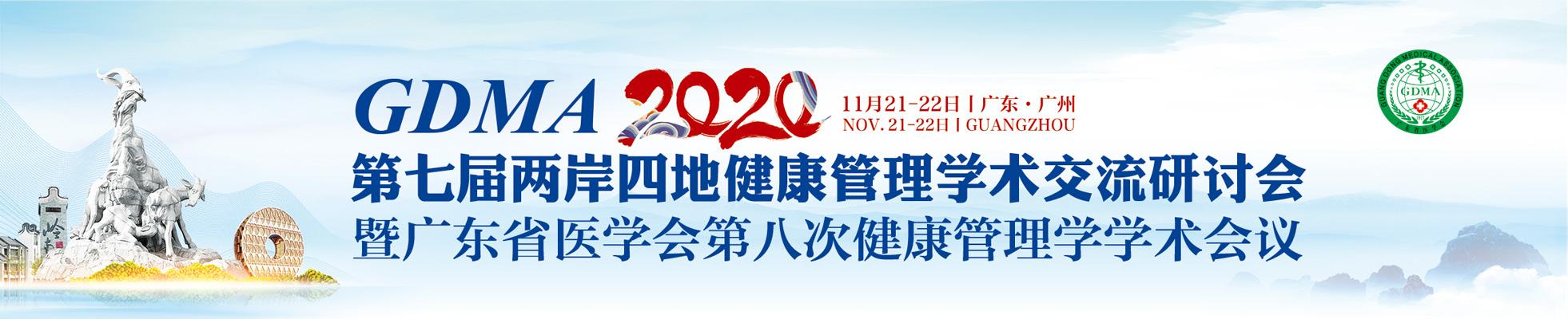 第七届两岸四地健康管理学术交流研讨会暨广东省医学会第八次健康管理学学术会议