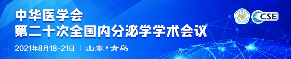 中华医学会第二十次全国内分泌学学术会议