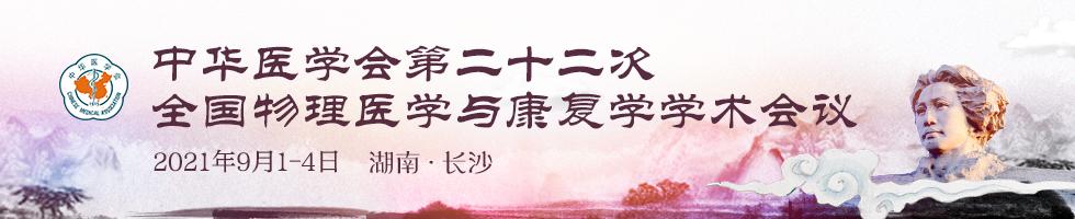 中华医学会第二十二次全国物理医学与康复学学术会议