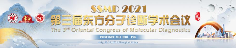第三届东方分子诊断学术会议