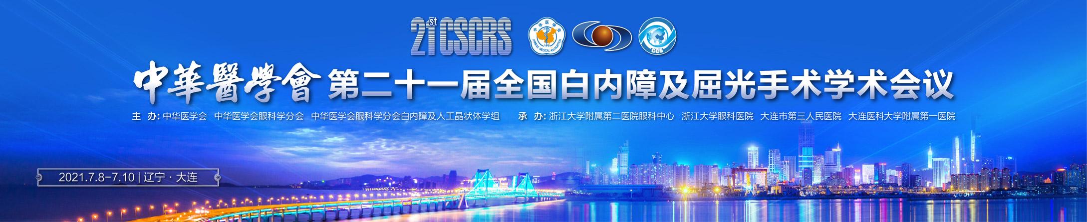 中华医学会第二十一届全国白内障及屈光手术学术会议