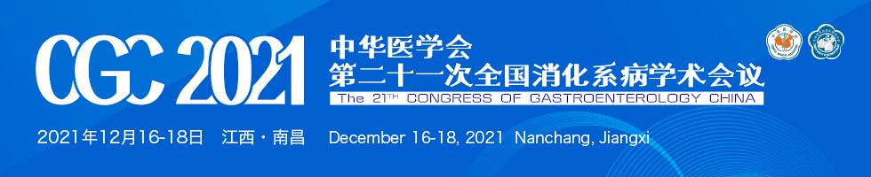 中华医学会第二十一次全国消化系病学术会议