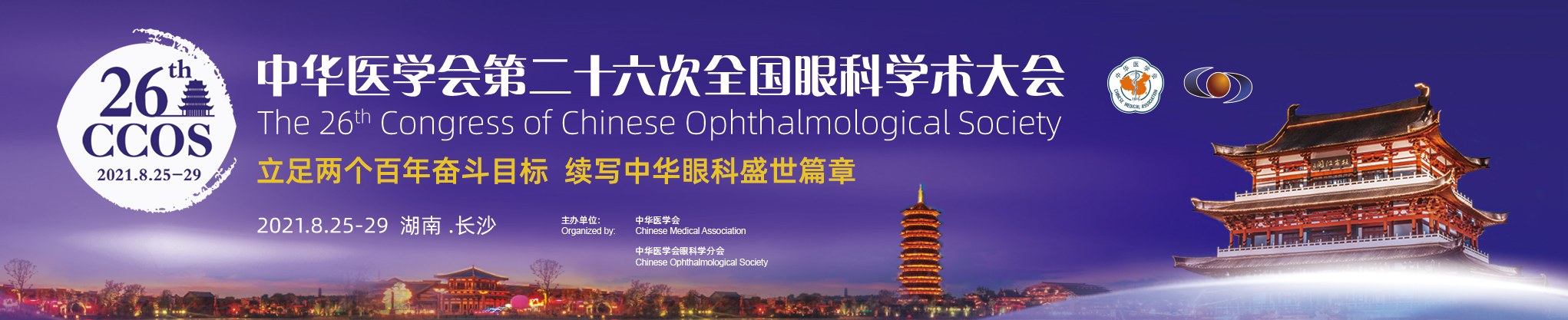 中华医学会第二十六次全国眼科学术大会