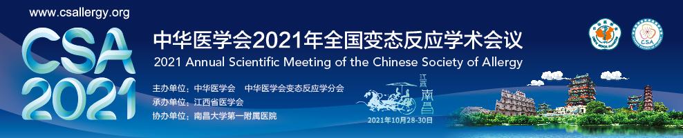 中华医学会2021年全国变态反应学术会议