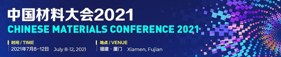 中国材料大会2021