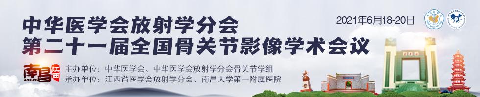 中华医学会放射学分会第二十一届全国骨关节影像学术会议