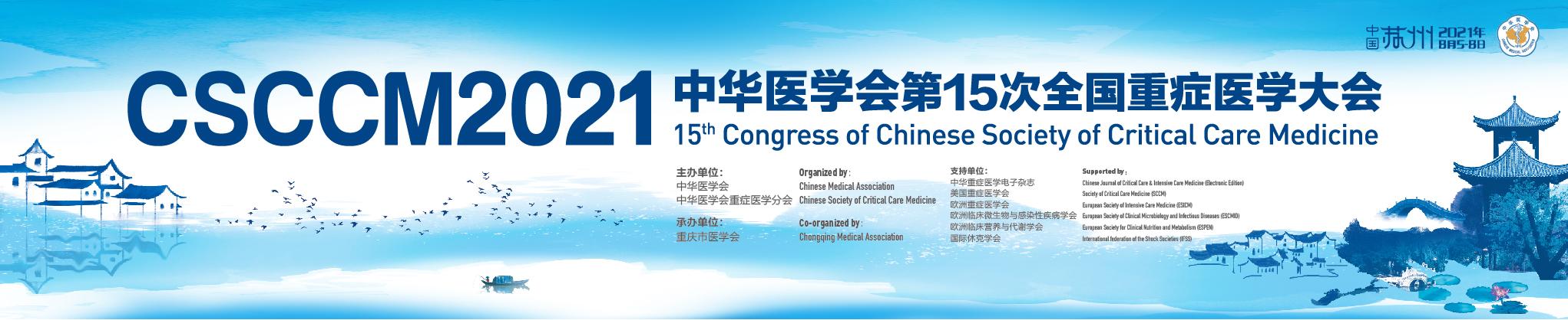 中华医学会第15次全国重症医学大会