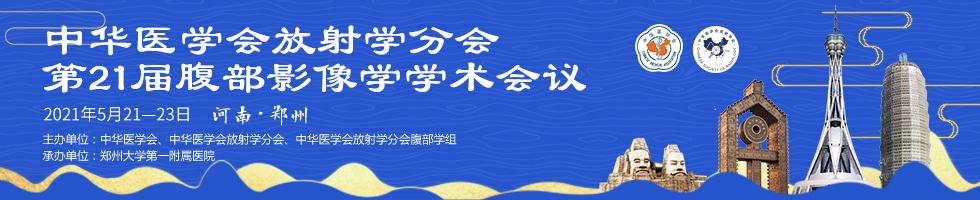 中华医学会放射学分会第21届腹部影像学学术会议