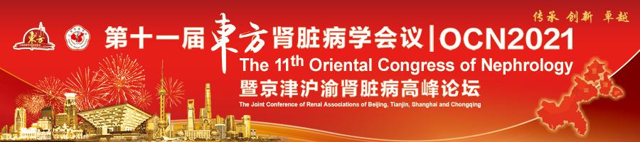第十一届东方肾脏病学会议暨京津沪渝肾脏病高峰论坛