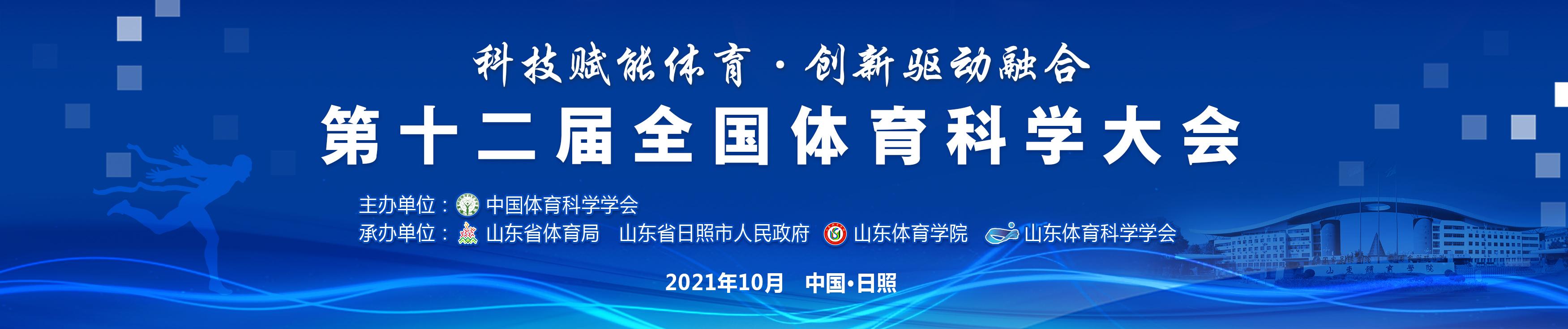 第十二届全国体育科学大会