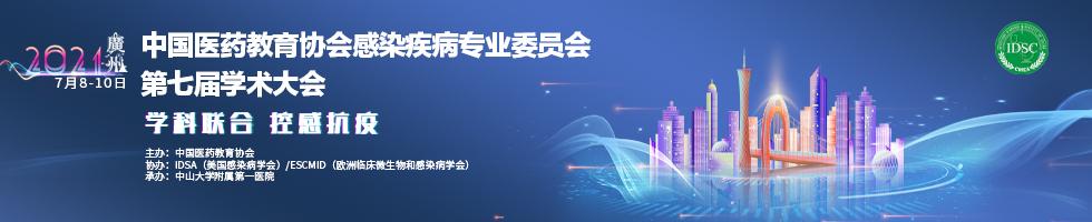 中国医药教育协会感染疾病专业委员会第七届学术大会