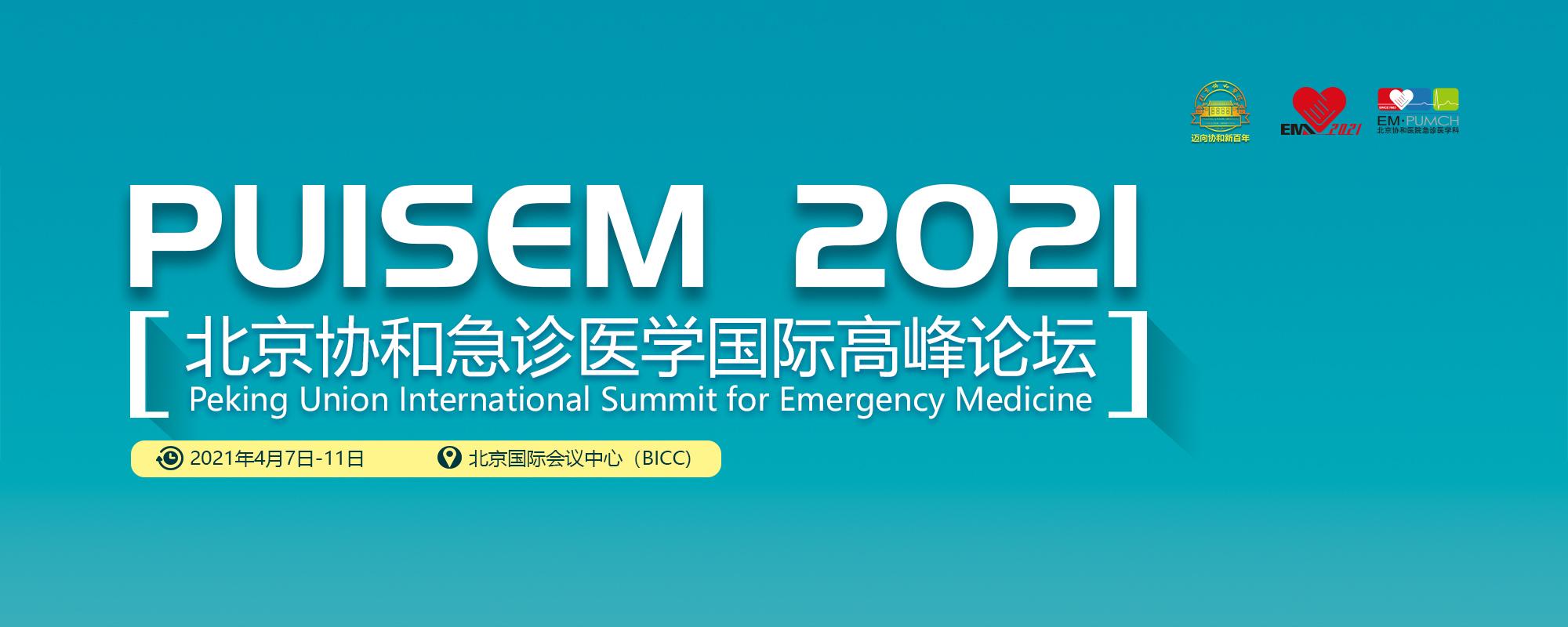 2021北京协和急诊医学国际高峰论坛