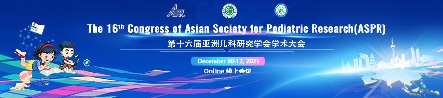 第十六届亚洲儿科研究学会学术大会(ASPR2021)