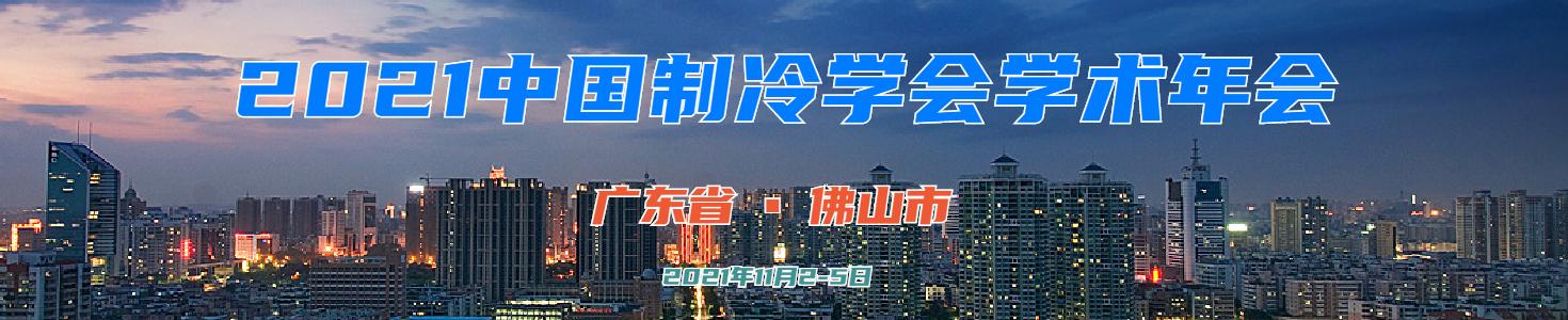 2021中国制冷学会学术年会(CAR2021)
