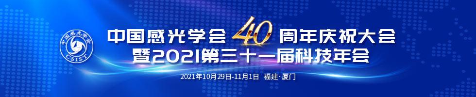 中国感光学会40周年庆祝大会暨2021第三十一届科技年会