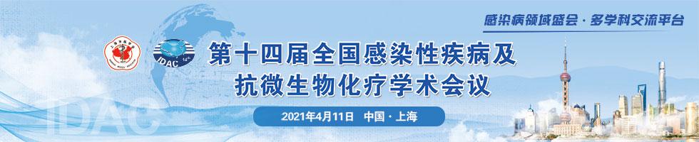 第十四届全国感染性疾病及抗微生物化疗学术会议