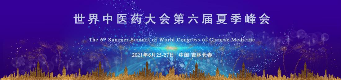 世界中医药大会第六届夏季峰会