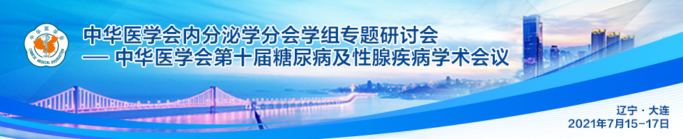 中华医学会第十届糖尿病及性腺疾病学术会议
