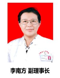 李南方 副理事长 2.jpg