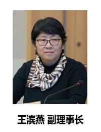 王滨燕 副理事长 2.jpg