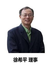 徐希平 理事2.jpg